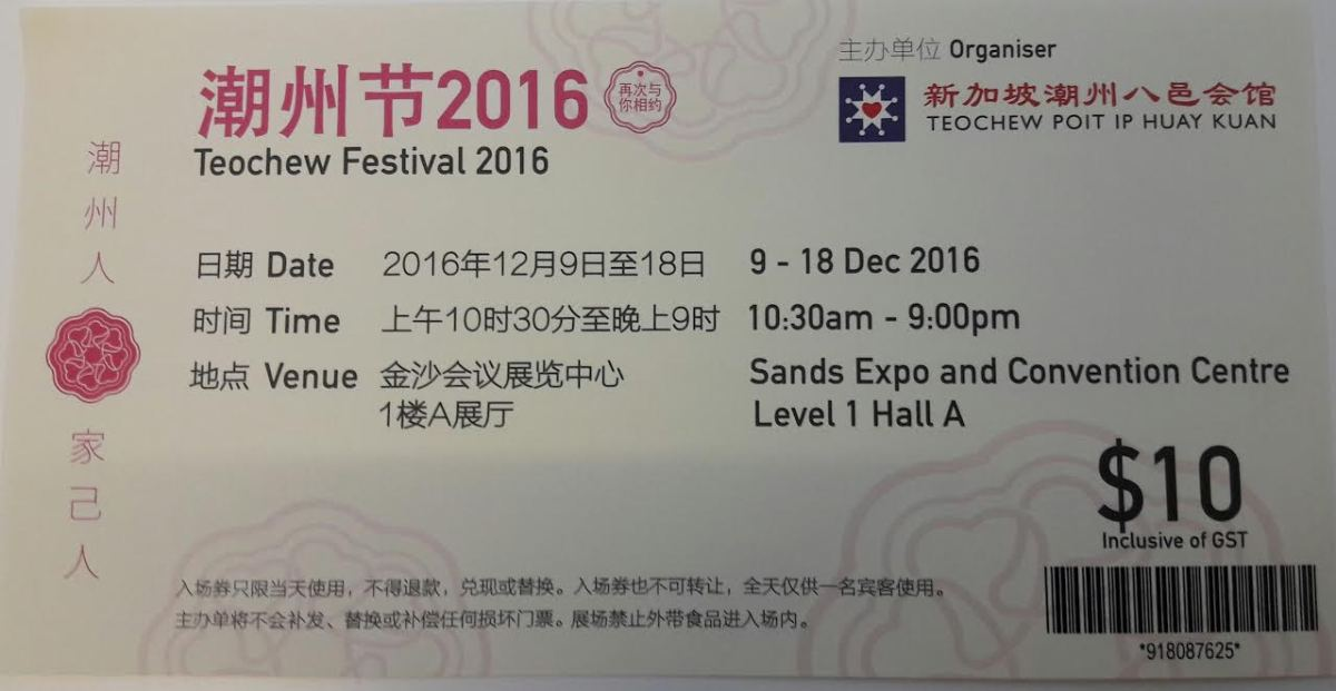 teochew_festival_ticket