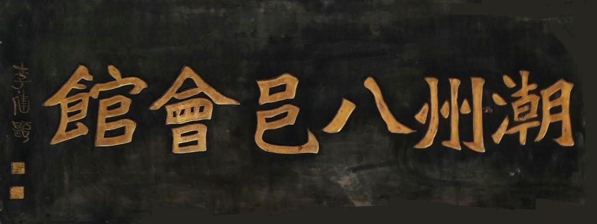 teochew_poit_ip_banner
