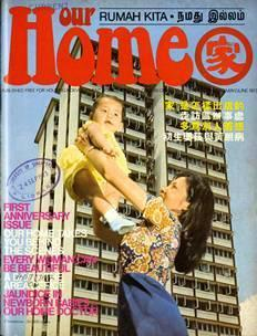 hdb-my-home-magazine-1970s-1980s1